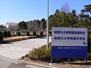 神奈川大学附属18期生