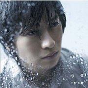 小野大輔「雨音」