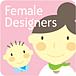女性デザイナーのみなさま!