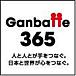 Ganbatte365