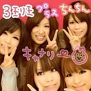 3班withちん★