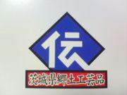 茨城県郷土工芸品