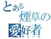 ヤニーズ日本大学生物資源科学部