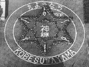神戸市立神戸諏訪山小学校