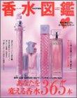 香水図鑑(for mixi)