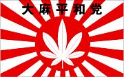 『大麻平和党』 設立準備室