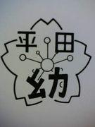 学校法人上内学園 平田幼稚園