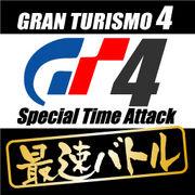GT4 最速バトル(TA編)
