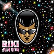 RIKI★祭