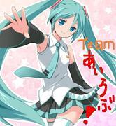 Team あいらぶ!ヽ(・ω´・ゞ)