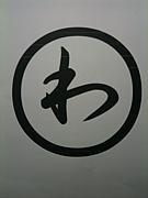 ワセミク2010