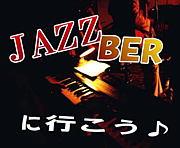 ジャズライブを楽しむ会