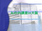 丸の内講座in大阪