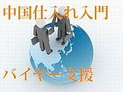 中国仕入れ★バイヤー入門★