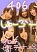 406民(´`*)