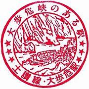 JR土讃線・大歩危駅