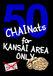 50 CHAINauts for KANSAI ONLY