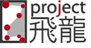 project飛龍