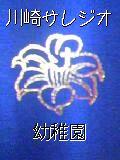 川崎サレジオ幼稚園