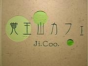 覚王山カフェ ji,coo