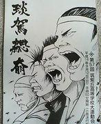 筑紫丘第57回大運動会赤ブ