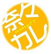 【奈々軍団】奈々カレー☆
