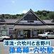 JR徳島線・穴吹駅