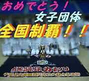 成田国際高校少林寺拳法部