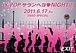JK・POP サランヘヨ NIGHT!!