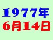 1977年6月14日生まれ!