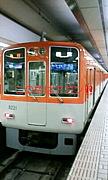 阪神電車にオレンジはあきまへん