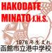 函館市立港中学校(1978年生まれ)