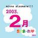 ☆2003年2月生まれ☆