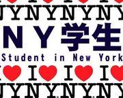 ニューヨークの学校・学生