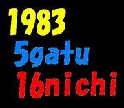 1983年5月16日生まれ
