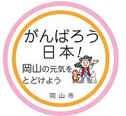 岡山復興支援村