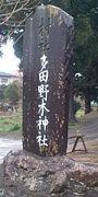 【福島県】多田野神社【多田野】
