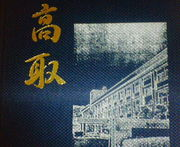 高取高校(現高取国際高校)卒業生