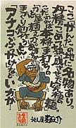 うどん屋 麺之介