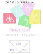Thanks , Aice5