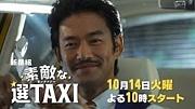 火22枠『素敵な選TAXI』