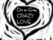 一生涯Dir en grey が好き
