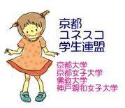 京都ユネスコ学生連盟