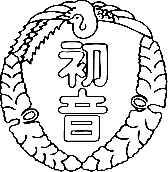 横浜市立初音が丘小学校