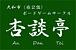 ボードゲームサークル「杏談亭」
