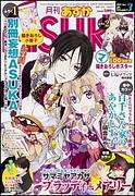 月刊Asuka
