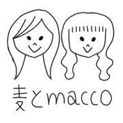 麦とmacco