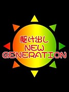 駆け出しNEW GENERATION