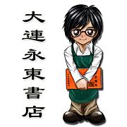 大連の日本本屋 「永東書店」