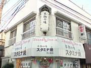 スタミナ焼(恋ヶ窪店)